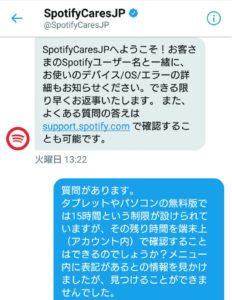 spotify_kousiki1