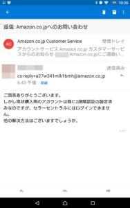 amazon_toiawase