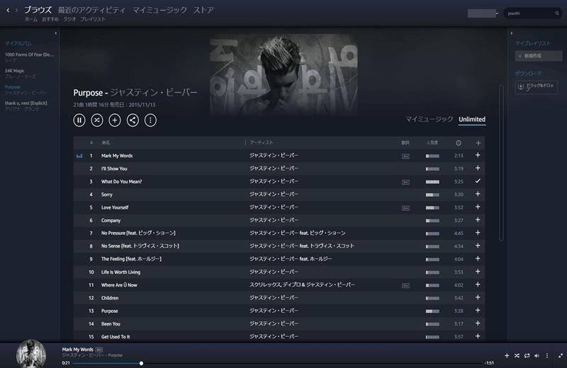 AmazonMusicUnlimitedのプレイヤー画面