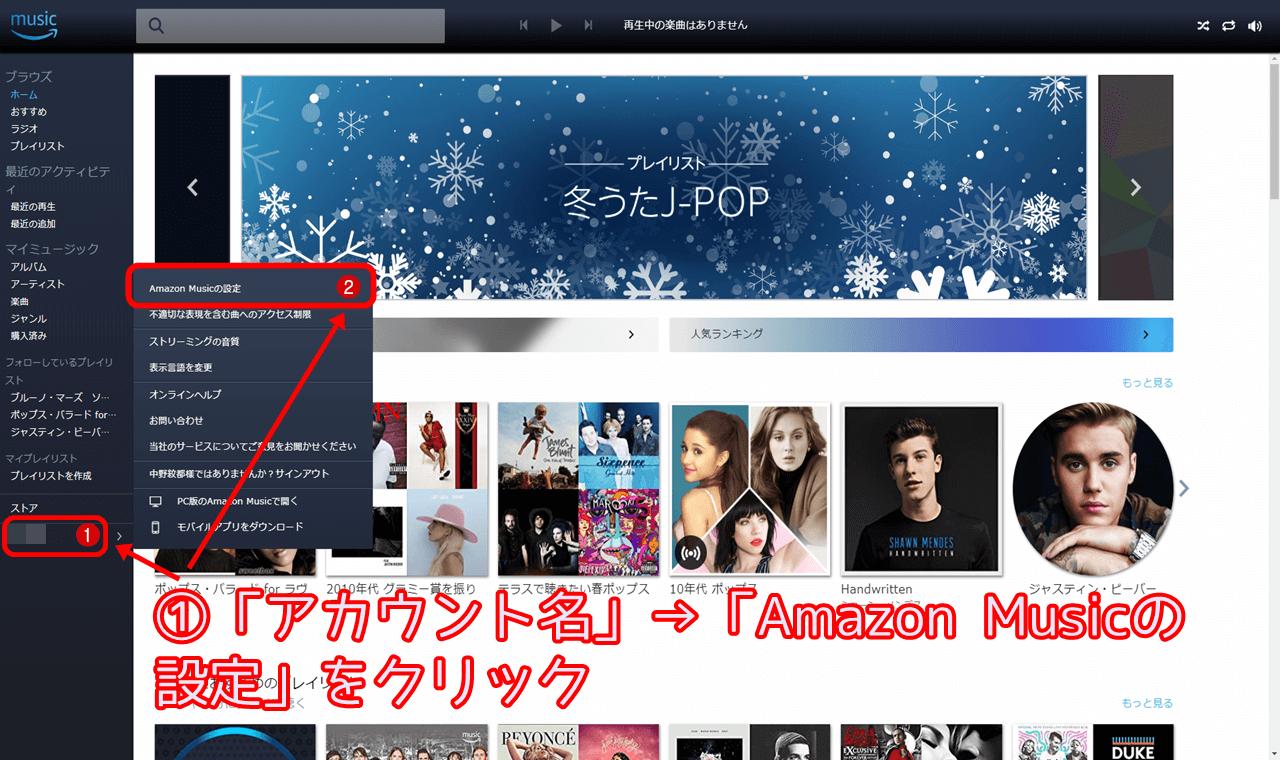 AmazonUnlimitedの「Amazon Music」への移動方法