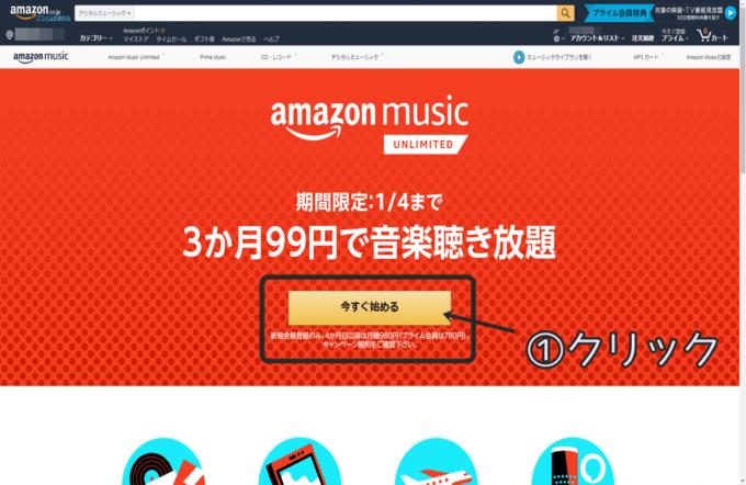 AmazonUnlimitedの登録方法1