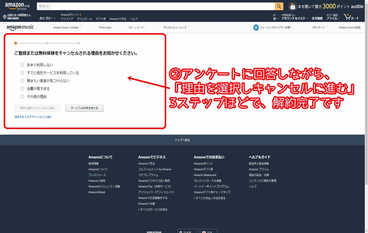 AmazonUnlimitedの解約方法2