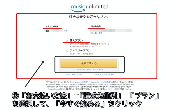 AmazonUnlimitedの登録方法3