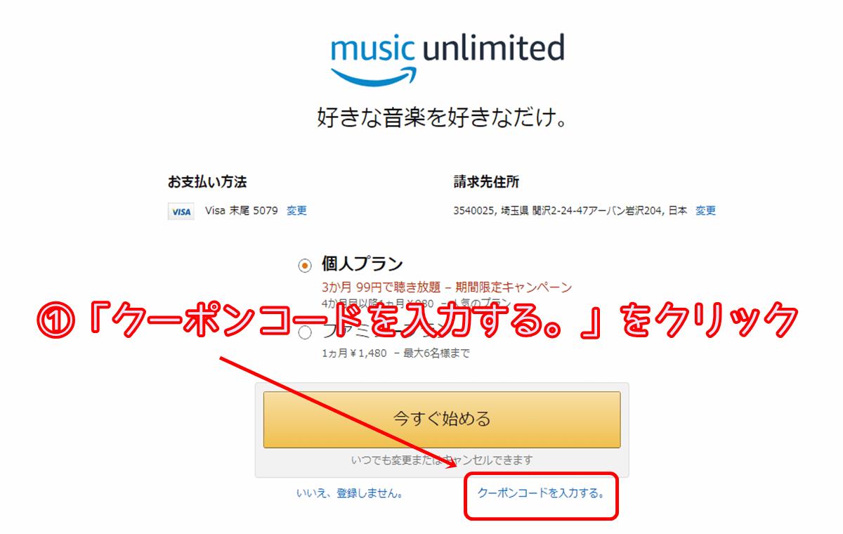 AmazonMusicUnlimitedの登録画面でクーポンコードを入力する