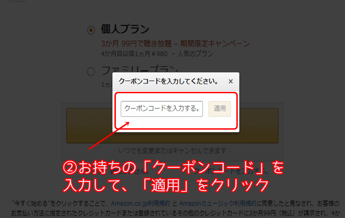 クーポンコードを入力して適用をクリック