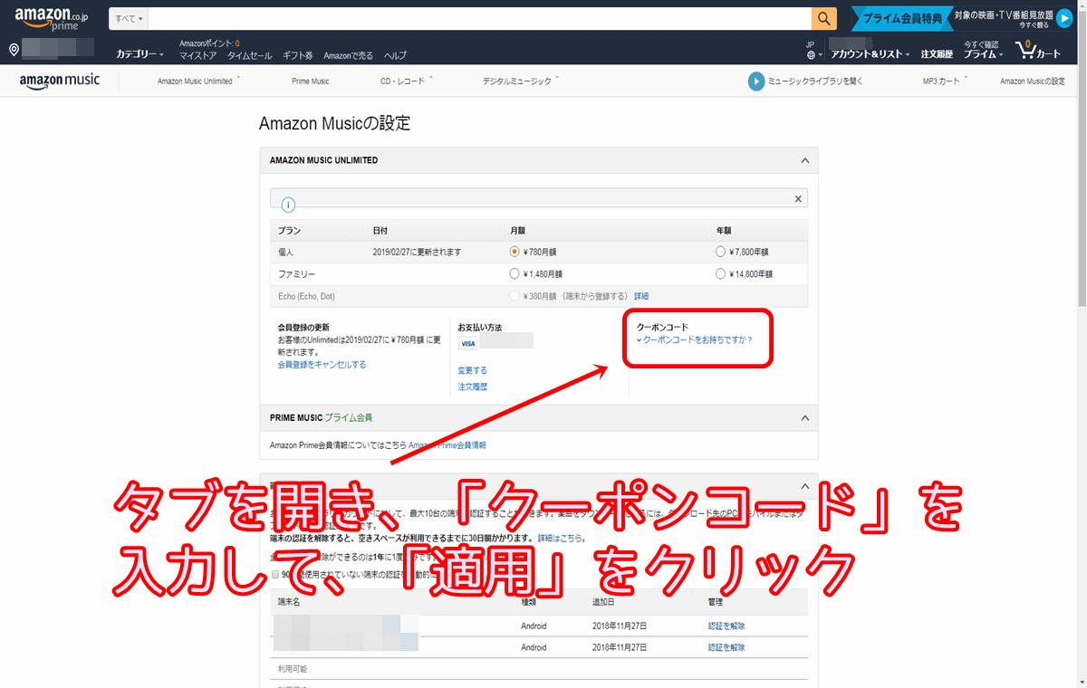 AmazonMusicの設定からクーポンコードを入力する