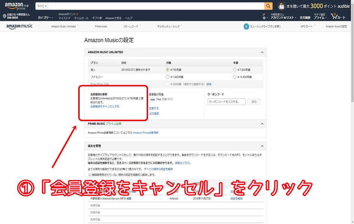 AmazonUnlimitedの解約方法1
