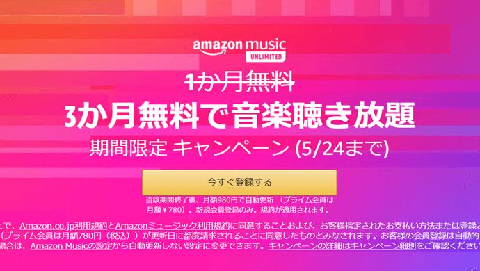 Amazon Music Unlimitedが3ヶ月無料キャンペーン開催中【05.24まで】
