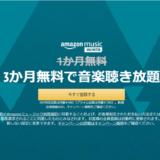 AmazonMusicUnlimitedの3ヶ月無料キャンペーン広告画像
