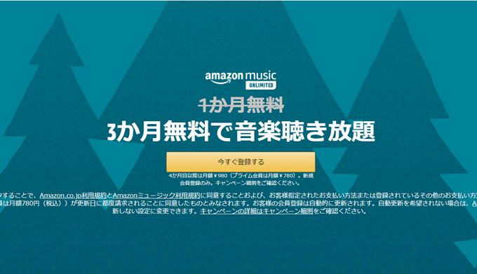【終了】Amazon Music Unlimitedが3ヶ月無料キャンペーン開催中!【期間限定】