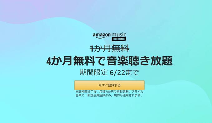 Amazon Music Unlimitedが4ヶ月無料キャンペーン開催中【06.22まで】