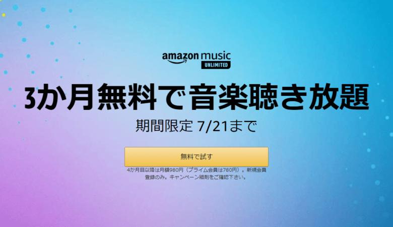 【終了】Amazon Music Unlimitedの3ヶ月無料キャンペーンを要チェック!【7/21まで】