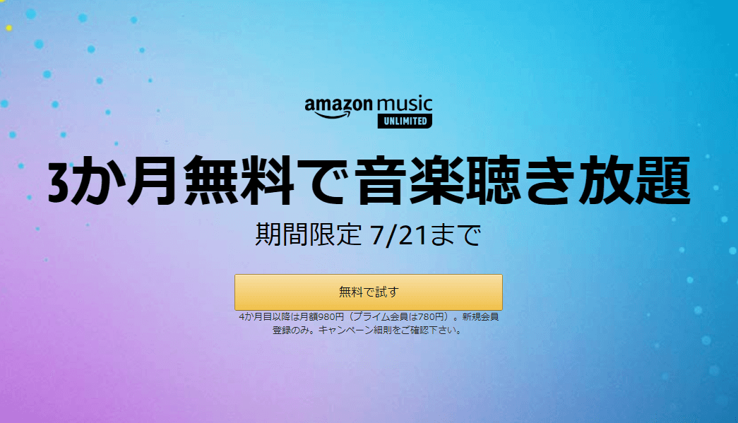 AmazonMusicUnlimited3か月無料キャンペーン開催中