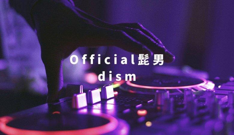 Official髭男dism(ヒゲダン)おすすめの楽曲ランキングTOP7!【初心者向け】